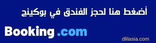 تحتوي هذه الصورة على سمة alt فارغة; اسم الملف هو بوكينج-المسافر-العربي-2-35.jpg